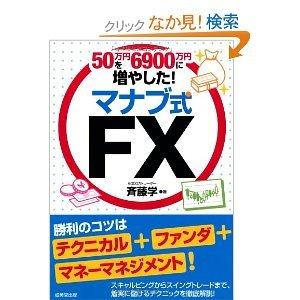 50万円を6900万円に増やしたマナブ式FX