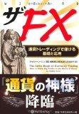 ザFX 通貨の神様降臨