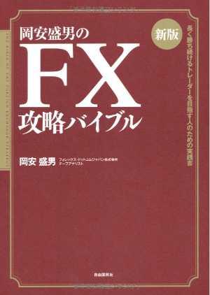 FX攻略バイブル(岡安盛男)